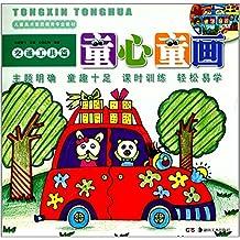 儿童美术素质教育专业教材:童心童画·交通工具篇