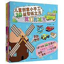 儿童创意小手工3D益智纸立方(套装共3册)(附45个3D立体手工模型)