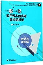 浙大数学优辅·一题一课:源于课本的高考数学题赏析