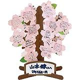 Alta 彩色纸 留言树3 樱花