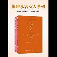 优雅从容女人系列:气质+精致(共两册)