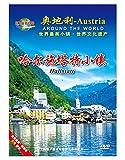 奥地利:哈尔施塔特小镇(DVD)