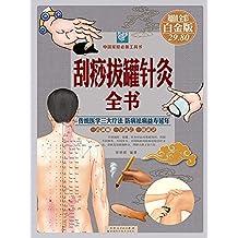刮痧拔罐针灸全书 (中国家庭必备工具书)