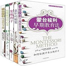 蒙台梭利幼儿教育经典(套装共5册) (亲子育儿经典)