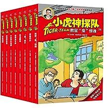 """小虎神探队(26-33):教室""""鬼""""惊魂+变身药水+""""鬼""""照片等(套装共8册)"""