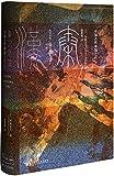 秦汉帝国:中国古代帝国之兴亡