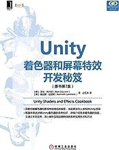 Unity着色器和屏幕特效开发秘笈(原书第2版) (游戏开发与设计技术丛书)