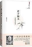 君子如玉 (现代芦苇文丛·国学典藏02)