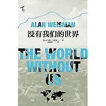 没有我们的世界