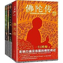 一行禅师经典合集(套装共4册)