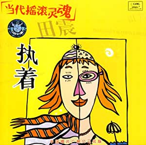 田震:执着(CD)