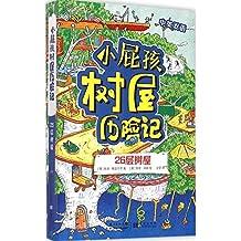 26层树屋儿童书籍 (澳)安迪·格里菲思(Andy Griffiths) 著;卫昱 译 , 9787556025206