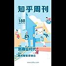 知乎周刊・新商业时代(总第 188 期)