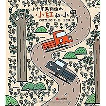 暖房子游乐园·小卡车系列:小红和小黑