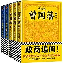 曾国藩系列经典:曾国藩(传记)+唐浩明评点曾国藩家书(套装共5册)