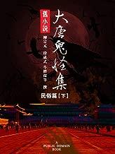 旧小说·大唐鬼怪集(民俗篇)下 (Traditional Chinese Edition)