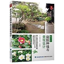 最详尽的庭院种植与景观设计