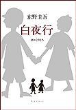白夜行(2017版) (东野圭吾作品)