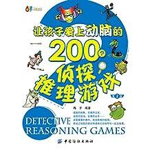 让孩子爱上动脑的200个侦探推理游戏(第2版) (61成长书架)