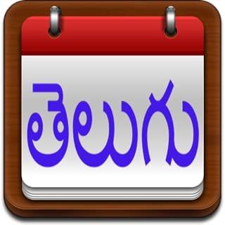Telugu Calendar 2013