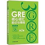 新东方·GRE核心词汇助记与精练:第2版