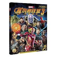 复仇者联盟3:无限战争(附超大幅电影纪念海报)