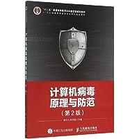 十二五 普通高等教育本科国家级规划教材·21世纪高等教育信息安全系列规划教材:计算机病毒原理与防范(第2版)