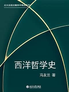 北大出版社畅销书精选系列:西洋哲学史