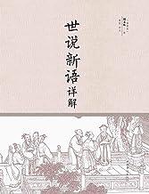世说新语详解(研究魏晋六朝历史文化以及士人心态最值得研读的一部珍贵文献,也是古代文化爱好者案头珍品)