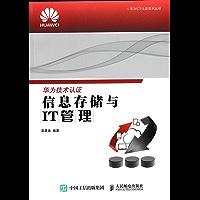 信息存储与IT管理 (华为ICT认证系列丛书)