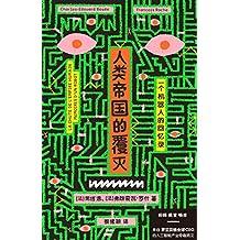 人类帝国的覆灭:一个机器人的回忆录(人人都可以读的无门槛AI简史,人工智能讲述自己的故事)