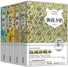 朝花夕拾+故都的秋+雨巷+背影(套装共4册)