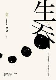 """生吞(被誉为""""中国版《白夜行》"""",悬疑文学榜年度黑马作品,「ONE·一个」常驻作者郑执首部长篇悬疑小说。)"""