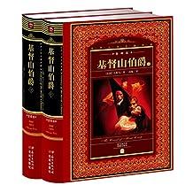 世界文学名著典藏·全译本(新版):基督山伯爵(上、下)