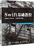 Swift基础教程