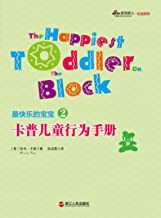 卡普儿童行为手册(1-4岁) (湛庐文化科学教养书系)