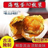 乳山海鸭蛋 古法黄泥腌制 30枚 礼盒装