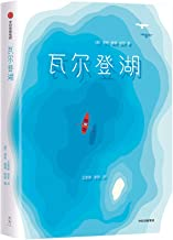 作家榜经典:瓦尔登湖(精神成长必读经典,改变千万读者生活态度!清华大学新生,一人一本《瓦尔登湖》) (大星文化出品)