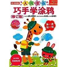 多湖辉新头脑开发丛书:巧手学涂鸦(修订版)(2-4岁)(附奖励贴纸)