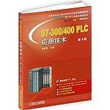 S7-300/400 PLC应用技术(第4版)