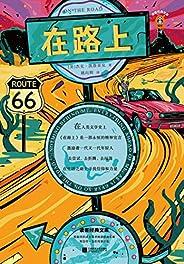 读客经典文库:在路上(摇滚青年永远的圣经!只要内心依然滚烫,你就一直在路上!)