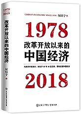 改革开放以来的中国经济:1978-2018