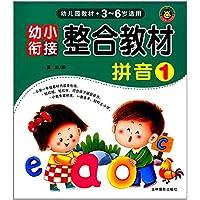 幼小衔接整合教材:拼音1(3-6岁适用)