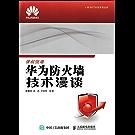 华为防火墙技术漫谈 (华为ICT认证系列丛书)