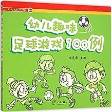 幼儿园特色课程02:幼儿趣味足球游戏100例