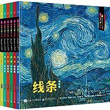 跟着名画学艺术(1-6)(套装共6册)