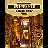 重现天日的埃及宝藏 (世界遗产地理·口袋旅行笔记)