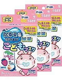 小林制药 湿润型口罩 儿童用口罩 草莓香味 3组×3个