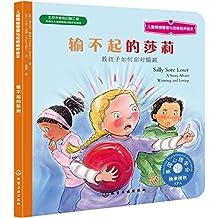儿童情绪管理与性格培养绘本:输不起的莎莉