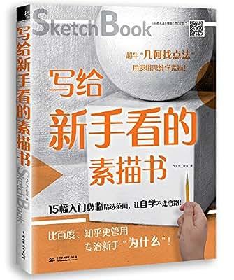 写给新手看的素描书.pdf